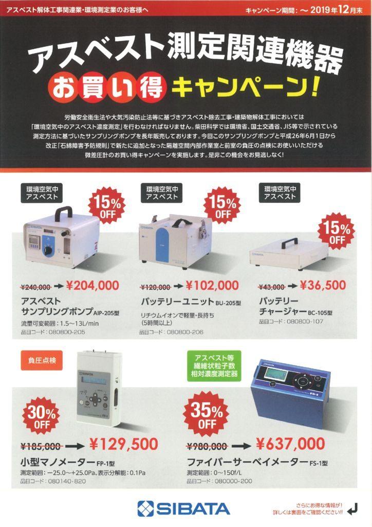 柴田科学アスベスト測定機器キャンペーンのサムネイル