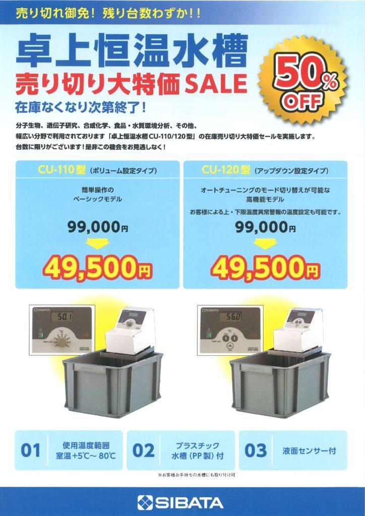 柴田科学恒温水槽在庫一掃セールのサムネイル