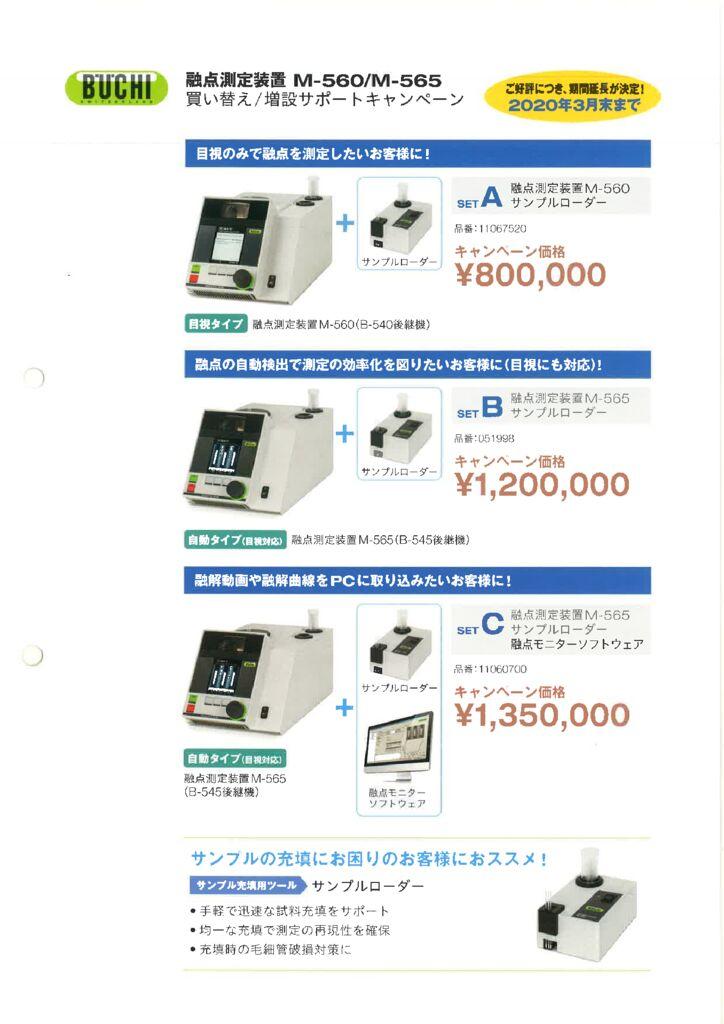 BUCHI 融点測定装置M560,M565 cpのサムネイル
