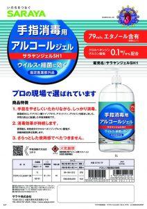 ③【サラヤ】除菌ジェルチラシのサムネイル