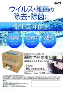 ①【OSG】除菌水(0010950)チラシのサムネイル